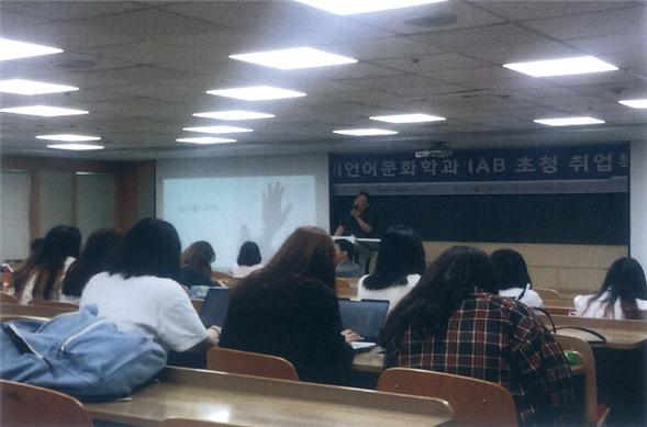 [영미언어문화학과] 취업 특강