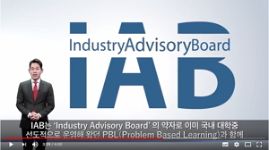 [영상]  한양대학교 IAB를 소개합니다.