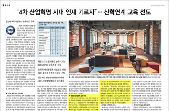 [언론 기사] ERICA캠퍼스 특집 기사 중 ERICA-IAB 소개 (2017. 6.2  동아일보)