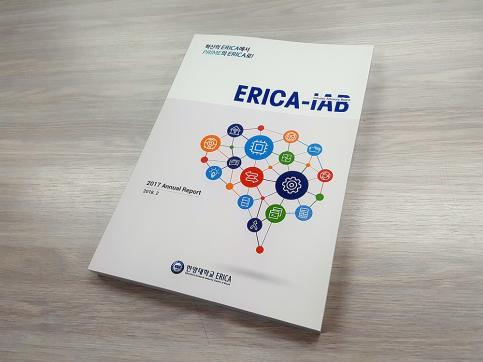 [발간] 2017 ERICA-IAB Annual Report (Vol. 2)